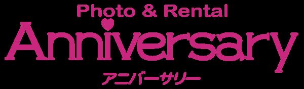 photo & Rental Anniversary アニバーサリー